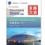 Developing Chinese (2nd Edition) Intermediate Comprehensive Course Ⅰ+MP3 发展汉语(第2版)中级综合(Ⅰ)(含1MP3) thumbnail 1