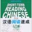 汉语阅读速成(入门篇)(第2版) Short-Term Reading Chinese (Threshold) Textbook thumbnail 1