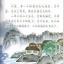 นิทานจีน ตอนเทศกาลตรุษจีน (The Chinese New Year The Nian Monster) thumbnail 3