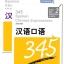 汉语口语345课本2(含练习及测试)(附赠MP3 1 盘)345 Spoken Chinese Expressions Textbook (Vol 2) + MP3 thumbnail 1