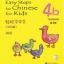 轻松学中文(少儿版)(英文版)课本4b(含1CD)Easy Steps to Chinese for Kids (4b)Textbook+CD thumbnail 1