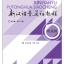 Xin Hanyu Putonghua Jiaocheng TINGSHUOPIAN (新汉语普通话教程 听说篇 +MP3) thumbnail 1
