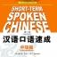 短期强化系列:汉语口语速成(第2版)(英文注释本)中级篇 Short-term Spoken Chinese Intermediate (2nd Edition) - Textbook thumbnail 1