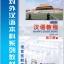 แบบเรียนภาษาจีน Hanyu Jiaocheng 3-1 (3上) 汉语教程(修订本)第3册(上)(附MP3光盘1张) thumbnail 1