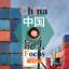 中国微镜头:汉语视听说系列教材.中级.下.商贸篇 China Focus: Chinese Audiovisual-Speaking Course Intermediate Level (II) Business thumbnail 1
