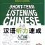 汉语听力速成:入门篇(第2版)(附MP3光盘1张)(两册) Short-Term Listening Chinese Textbook (2 Vols/Set) (Threshold) + MP3 thumbnail 1