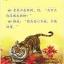 นิทานพื้นบ้านจีน ตอนเจ้าเหมียวสอนมวยพยัคฆ์ + CD thumbnail 5