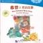 นิทานจีน ตอนเทศกาลตรุษจีน (The Chinese New Year The Nian Monster) thumbnail 1