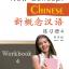 หนังสือเรียนภาษาจีน New Concept Chinese แบบฝึกหัดเล่ม 4+MP3 新概念汉语练习册4(英语版) +MP3 thumbnail 1