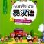 易汉语(第一册) Easy Chinese Textbook Vol. 1ภาษาจีนง่าย เล่ม 1 thumbnail 1