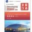 发展汉语(第2版)高级综合(Ⅰ)(含1MP3)Developing Chinese (2nd Edition) Advanced Comprehensive Course I+MP3 thumbnail 1