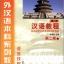 แบบเรียนภาษาจีน Hanyu Jiaocheng 2-2 (2下) 汉语教程(修订本)第2册(下)(附MP3光盘1张) thumbnail 1