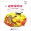 นิทานพื้นบ้านจีน ตอนเจ้าเหมียวสอนมวยพยัคฆ์ + CD thumbnail 2