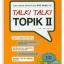 Talk! Talk! TOPIK II +MP3 สำหรับนักเรียนต่างชาติที่ต้องการสอบเข้ามหาวิทยาลัยในเกาหลีใต้ thumbnail 1