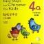 轻松学中文(少儿版)(英文版)课本4a(含1CD) Easy Steps to Chinese for Kids (4a)Textbook+CD thumbnail 1