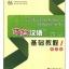 แบบเรียนภาษาจีนพื้นฐาน ชุดสัมผัสภาษาจีน เล่ม 1 +MP3 thumbnail 1