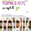 TOPIK(토픽2) 쓰기, 이 책으로 끝! Topik 2, Writing thumbnail 1