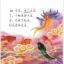 นิทานพื้นบ้านจีน ตอนปลาคาร์พกระโดดข้ามประตูมังกร + CD thumbnail 5