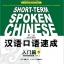 汉语口语速成(第2版)(英文注释本)入门篇(下)Short-Term Spoken Chinese Threshold Vol.2 (2nd Edition) - Textbook thumbnail 1