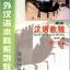 汉语教程(修订本)第一册 上(含1MP3)แบบเรียนภาษาจีน Hanyu Jiaocheng 1-1 (1上) thumbnail 1