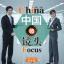 中国微镜头:汉语视听说系列教材.中级.下.职业篇 China Focus: Chinese Audiovisual-Speaking Course Intermediate Level (Ⅱ) Vocation thumbnail 1