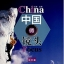 励志篇汉语视听说系列教材中级(上):中国微镜头 China Focus - Intermediate Level 1 : Success thumbnail 1