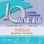 Ten Level Chinese (Level 7) : Speaking Textbook + MP3 口语课本对外汉语长期进修教材:拾级汉语(第7级)(附光盘) thumbnail 1