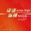 汉语 纵横 写作课本(上)Jump High: A Systematic Chinese Course - Writing Textbook Ⅰ thumbnail 1