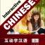 互动学汉语(上册)(附MP3光盘1张) Interactive Chinese 1 + MP3 thumbnail 1