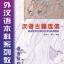 Selected Ancient Chinese Readings (Hanyu Guji Xuandu) thumbnail 1
