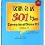 สนทนาภาษาจีน 301 ประโยค เล่ม 2 thumbnail 1