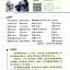 公益篇汉语视听说系列教材中级(上):中国微镜头 China Focus-Intermediate Level 1 :Public Welfare thumbnail 2