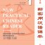 New Practical Chinese Reader: Chinese Character Workbook 1 新实用汉语课本(第3版)(英文注释)汉字练习册1 thumbnail 1
