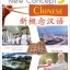 New Concept Chinese 5 + MPR (新概念汉语) thumbnail 1