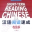汉语阅读速成:高级篇(第2版) Short-Term Reading Chinese (Advanced) thumbnail 1