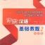 แบบเรียนภาษาจีนพื้นฐาน-ชุดสัมผัสภาษาจีน 2+CD thumbnail 1