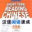 汉语阅读速成•中级篇(第2版) Short-Term Reading Chinese - Intermediate thumbnail 1