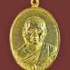 *โชว์* เหรียญรุ่นแรก หลวงปู่ทองบัว กะไหล่ทอง (กรรมการ) ปี17