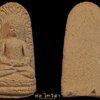 พระลือชัยไตรมาส ปี2516 หลวงปู่แหวน สุจิณโณ วัดดอยแม่ปั๋ง จ