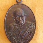 เหรียญรุ่นแรก ครูบาบุญเมือง วัดบ้านปาง ปี2521