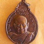 เหรียญหลวงปู่แหวน หลัง ภปรเล็ก ปี2521 สวยๆ